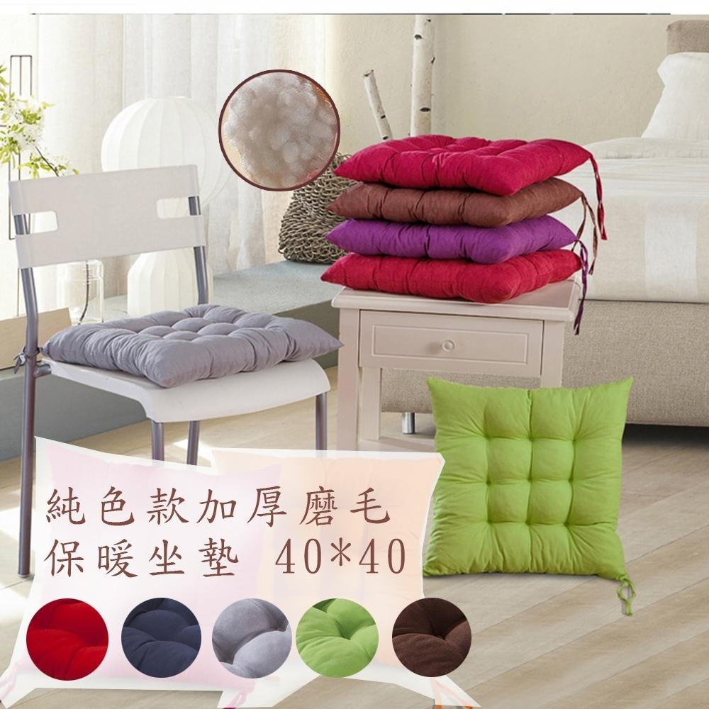 Desir純色款加厚磨毛榻榻保暖坐墊椅墊-純色款