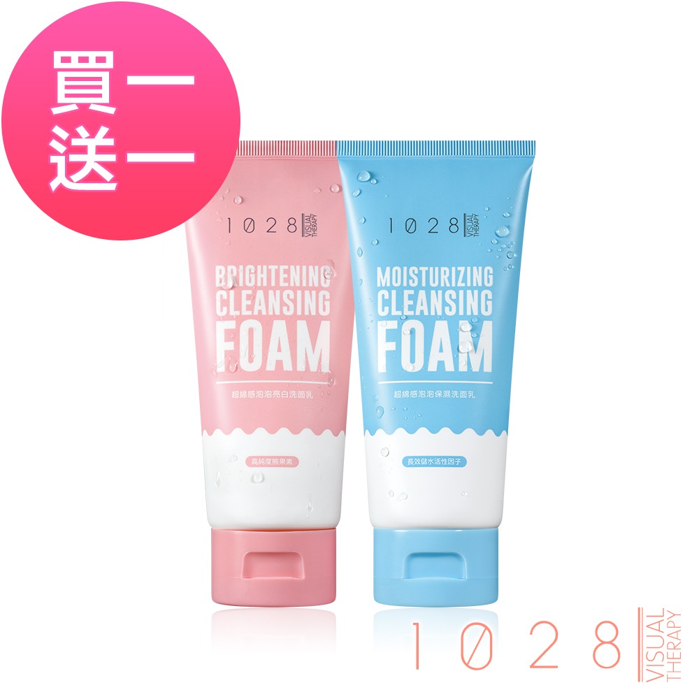 【買一送一】1028 新包裝 超綿感泡泡洗面乳(3款選)