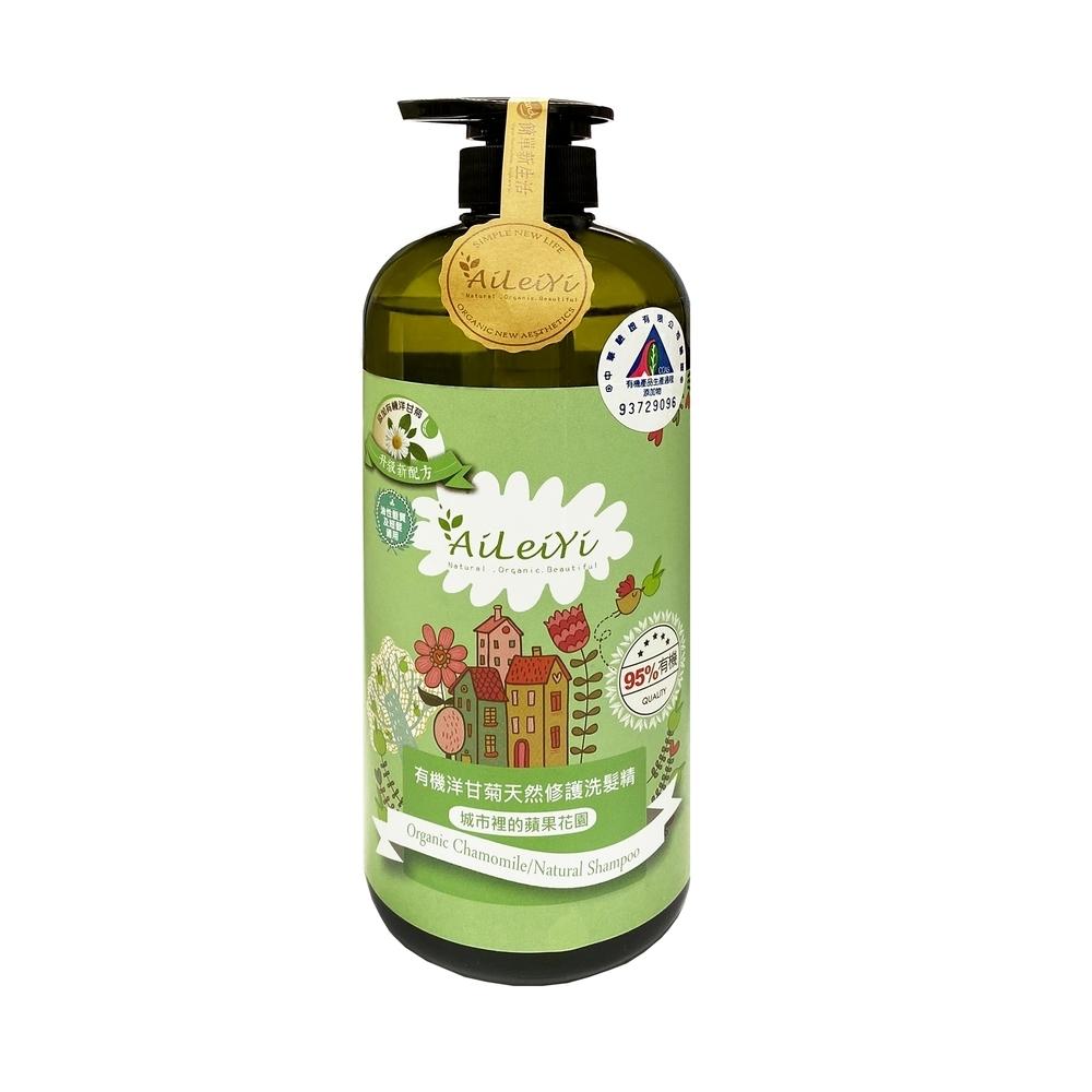 AiLeiYi洋甘菊修護洗髮精-城市裡的蘋果花園1000ml