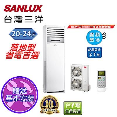 SANLUX台灣三洋 20-22坪 落地型變頻冷氣 SAE-V140F/SAC-V140F