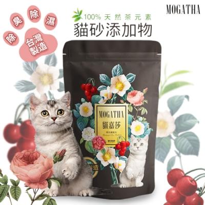 【貓嘉莎】MOGATHA天然茶葉貓砂添加物(1000g)除臭/除濕