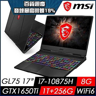MSI微星 GL75 10SCSK-037TW 17吋10代電競筆電(i7-10875H