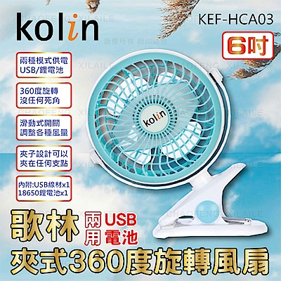 Kolin 歌林 桌/夾兩用充電式360度旋轉電風扇KEF-HCA03 顏色隨機