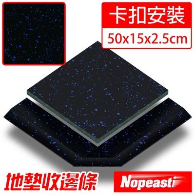 Nopeasti 諾比 雙層健身橡膠地墊 斜面收邊條/厚2.5cm黑藍