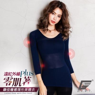 GIAT升級版!零肌著遠紅外線隱形美體發熱衣(暮藍)