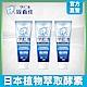 日本獅王LION 固齒佳酵素淨護牙膏 清涼薄荷 130gx3入組 product thumbnail 1