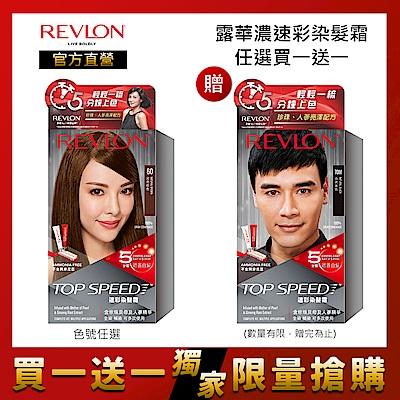(買一送一)(即期品)露華濃速彩/男性速彩染髮霜(效期至2021.8)