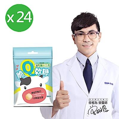 悠活原力 LP28脆Q軟糖-乳酸多多口味x24包(20g/包)