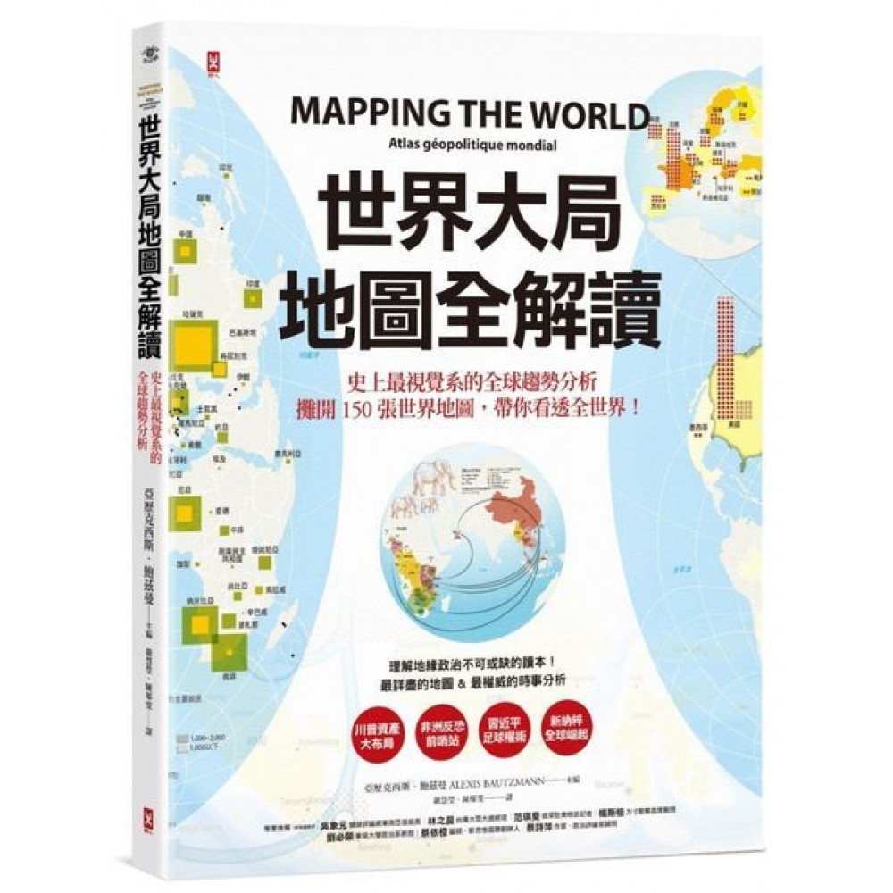 世界大局.地圖全解讀 Mapping the Wo...... product image 1