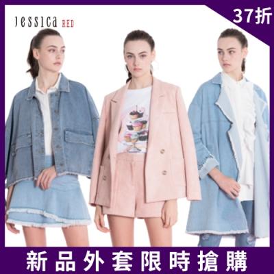 【時時樂限定】JESSICA RED - 排扣西裝外套/長版牛仔外套/大口袋牛仔外套/雙排釦荷葉外套(原價5880多款選擇)