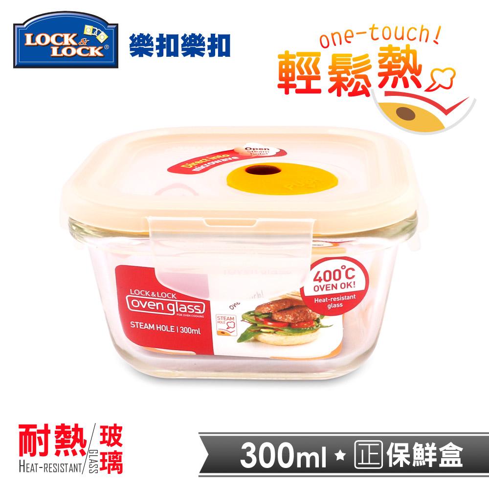 樂扣樂扣輕鬆熱耐熱玻璃保鮮盒-正方形300ML(8H)