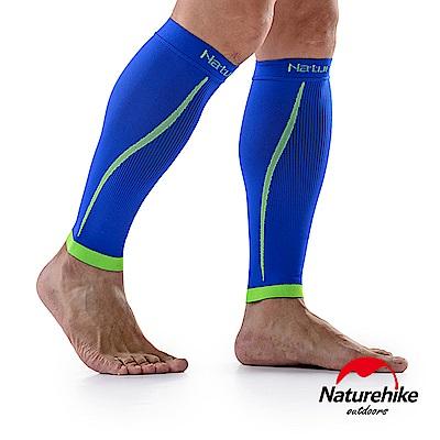 Naturehike 運動機能型壓縮小腿套 護腿套 一雙入 寶藍 - 急速配