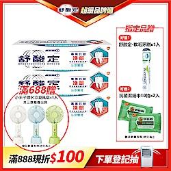 舒酸定 專業抗敏護齦牙膏-沁涼薄荷 100g*3入
