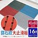 【AD德瑞森】鑽石紋45CM工作棧板/防滑板/止滑板/排水板(16片裝-適用1.3坪) product thumbnail 1