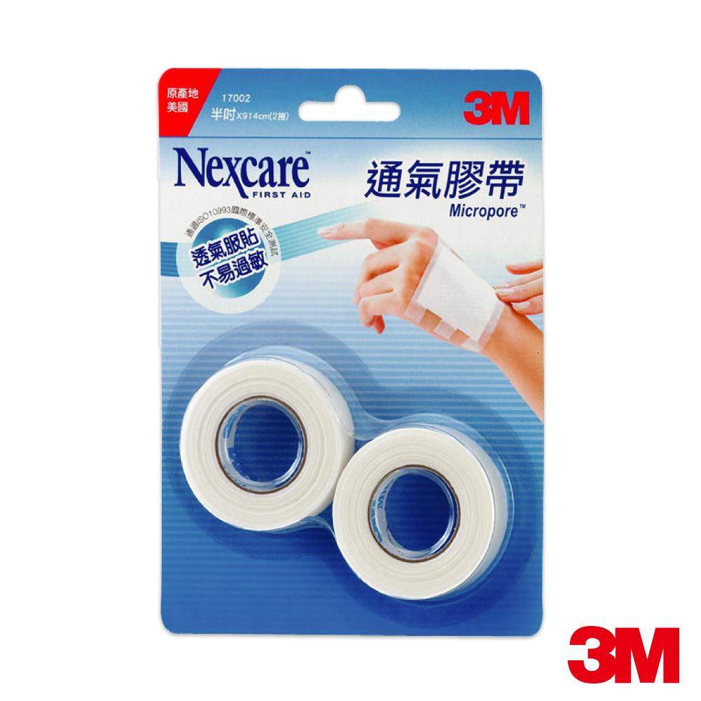 3M Nexcare 白色通氣膠帶透氣膠帶 17002 (半吋2捲入)