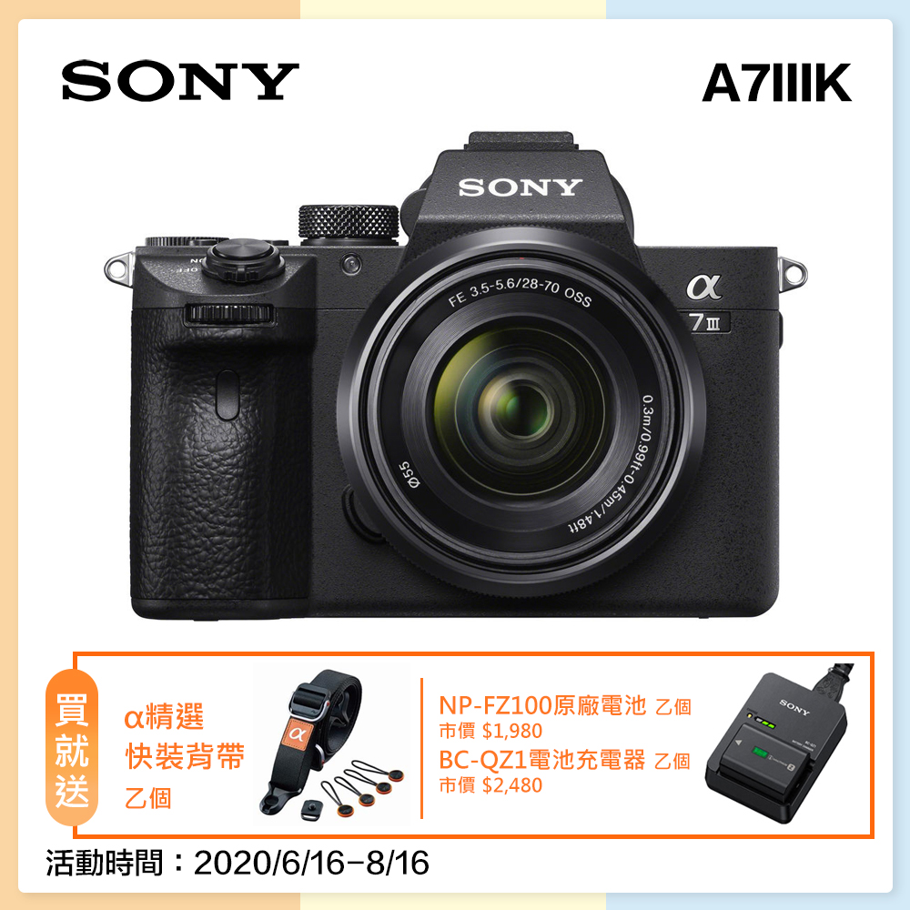 SONY A7IIIK 變焦鏡組 (公司貨)