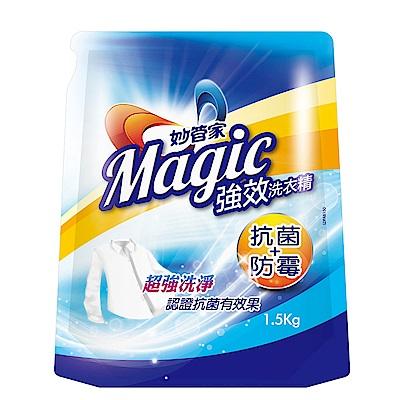 妙管家 強效洗衣精補充包-抗菌防霉1500g