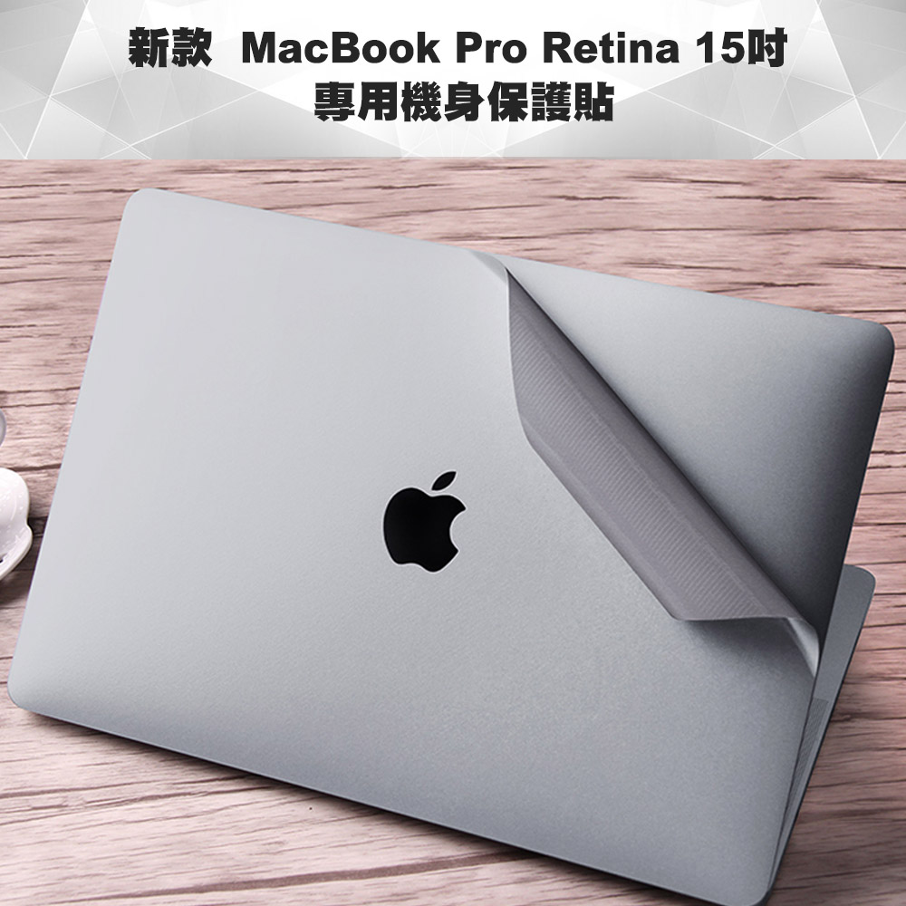 MacBook Pro Retina 15吋Touch bar機身貼(A1707)