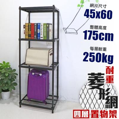 【居家cheaper】耐重菱形網45X60X175CM四層置物架/鐵架/鐵力士架