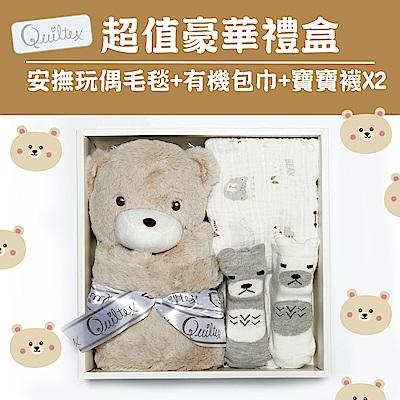 美國Quiltex 動物嬰兒毯安撫毯豪華禮盒 - 淺咖啡熊