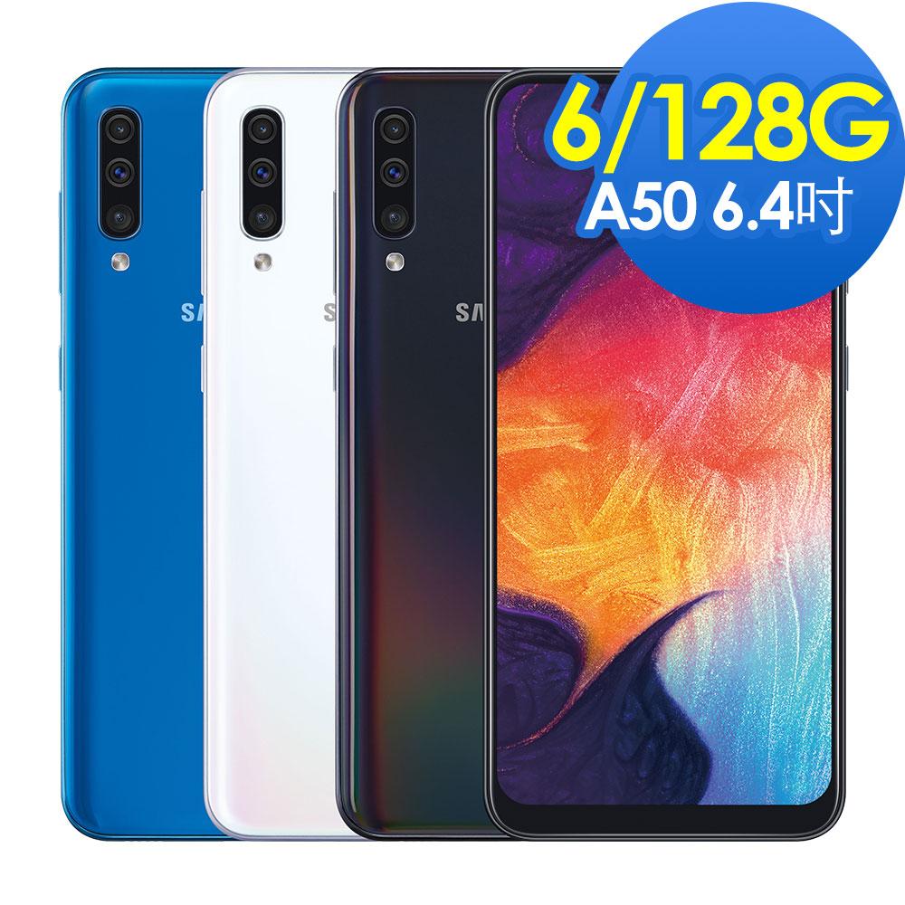 SAMSUNG Galaxy A50 (6G/128G) 6.4吋大廣角智慧手機