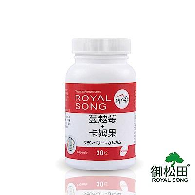 御松田-蔓越莓卡姆果益生菌(30粒/瓶)-1瓶