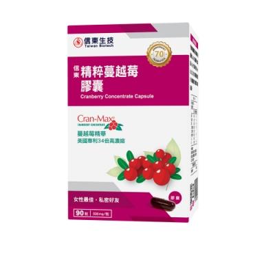 【信東】精粹蔓越莓膠囊(90粒/盒)