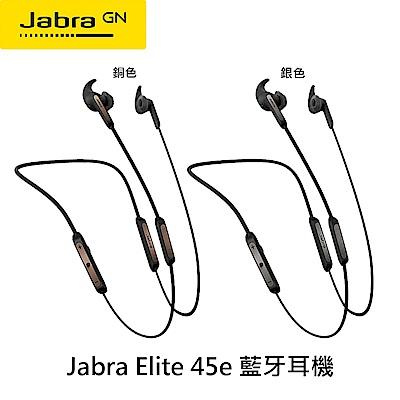 【Jabra】Elite 45e 藍牙耳機
