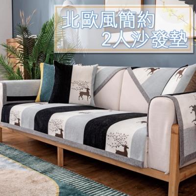 【西格傢飾】北歐風簡約純棉2人座沙發墊(多款任選)
