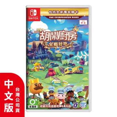 NS Overcooked! All You Can Eat 胡鬧廚房!全都好吃 - 中文版
