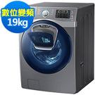 Samsung三星 19KG AddWash潔徑門滾筒洗衣機 WF19J9800KP/TW
