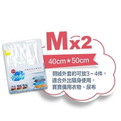 Air Bye Bye 日本製手捲式真空壓縮袋M號2入裝(收納袋、手捲袋)