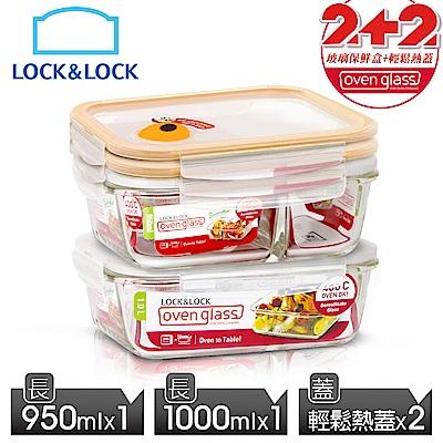 樂扣樂扣耐熱玻璃保鮮盒2+2萬能組/長方/1.0L+950ML(快)
