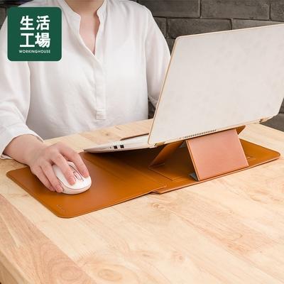 【週年慶↗全館8折起-生活工場】wanderlust筆電支架保護包13.3吋-駝色