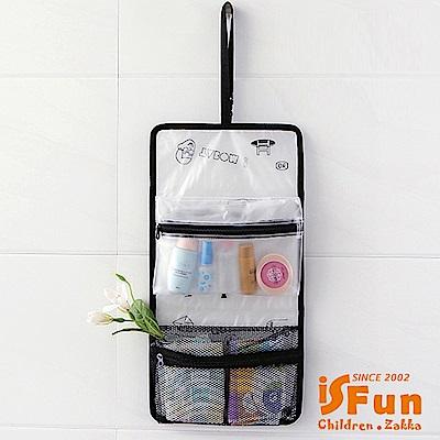 iSFun 素描插畫 透視防水可掛摺疊盥洗包