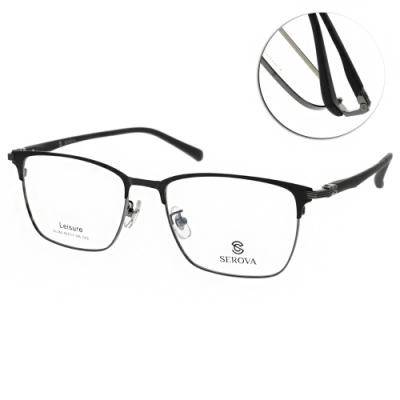 SEROVA眼鏡 百搭眉框款/  霧黑-槍黑 #SL580 C03