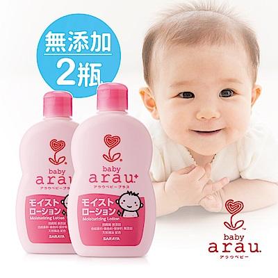 【日本SARAYA】arau.baby無添加親膚保濕乳液120ml-2入(原廠正貨)