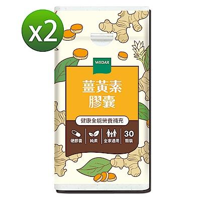 WEDAR 薑黃素膠囊 2瓶特惠組(30顆/瓶)