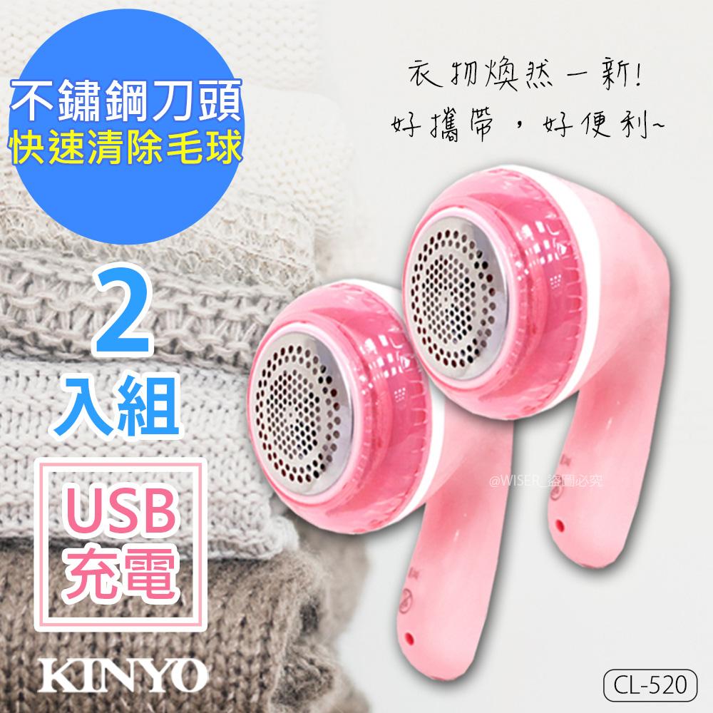 (2入組)KINYO 大三葉刀頭USB充電式除毛球機(CL-520)毛球不見了