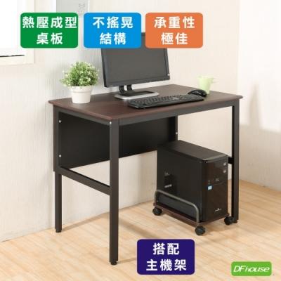 《DFhouse》頂楓90公分電腦辦公桌+主機架-胡桃色 90*60*76