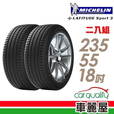 【錦湖】LATITUDE Sport 3 100W MO 豪華休旅輪胎_二入組_235/55/18