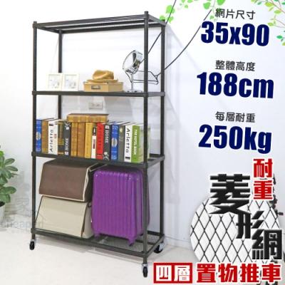 【居家cheaper】耐重菱形網35X90X188CM四層置物推車/鐵架/鐵力士架