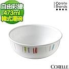 CORELLE康寧 自由彩繪473ml韓式湯碗
