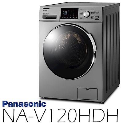 PANASONIC 滾筒洗衣機 12kg 變頻 NA-V120HDH 晶漾銀