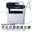 理光 RICOH Aficio SP3510SF A4高速四合一黑白雷射複合機