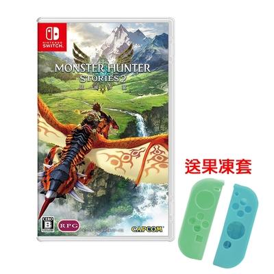 (預購) NS Switch 魔物獵人 物語 2:破滅之翼中文版 贈手把果凍套