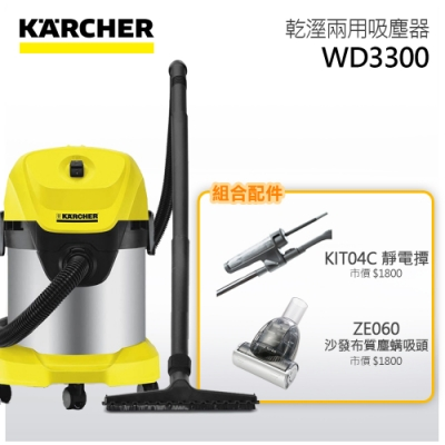 (滿額送好禮最高抽超贈點)Karcher凱馳 超值組合 WD 3.300 乾溼兩用吸塵器 塵螨吸頭+除塵靜電撢組