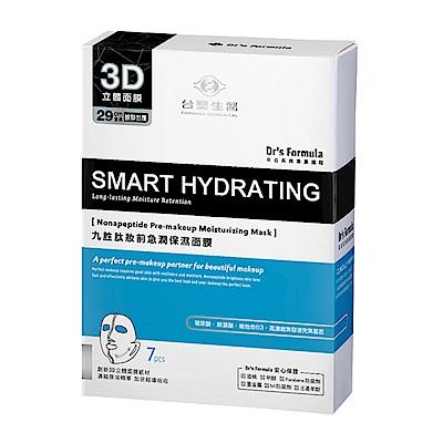 *台塑生醫Dr's Formula丰潤肌九胜肽妝前急潤保濕面膜(7片/盒)