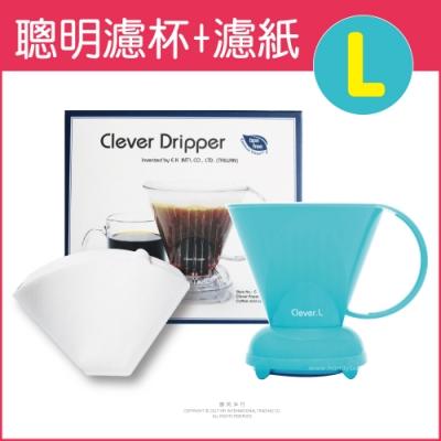 [Clever] 聰明濾杯C-70777 L尺寸500ml+專用濾紙100張-奶油藍色(快)