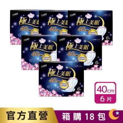 日本大王elis 愛麗思極上美眠夜用衛生棉 40cm(6片/包) 箱購18包
